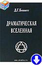 Джон Годолфин Беннетт «Драматическая Вселенная», том 1
