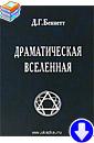 Джон Годолфин Беннетт «Драматическая Вселенная», том 3