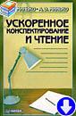 Э. Минько «Методы и техника ускоренного конспектирования и чтения»