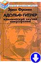 Эрих Фромм «Адольф Гитлер»