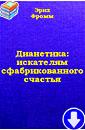 Эрих Фромм «Дианетика — искателям сфабрикованного счастья»