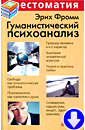 Эрих Фромм «Гуманистический психоанализ»