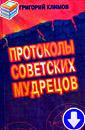 Г. Климов «Протоколы советских мудрецов»