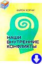 Карен Хорни «Наши внутренние конфликты. Конструктивная теория невроза»