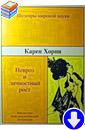 Карен Хорни «Невроз и личностный рост. Борьба за самоосуществление»