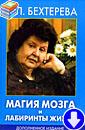 Н.П. Бехтерева «Магия мозга и Лабиринты жизни»