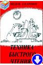 О. Кузнецов, Л. Хромов «Техника быстрого чтения»