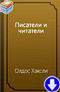 Олдос Хаксли «Писатели и читатели»