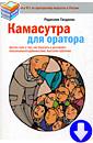 Р. Гандапас «Камасутра для оратора»