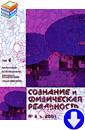 «Сознание и физическая реальность» 2001 3