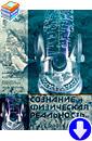 «Сознание и физическая реальность» 2001 4