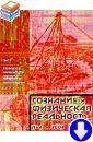 «Сознание и физическая реальность» 2003 4