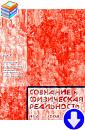 «Сознание и физическая реальность» 2004 4