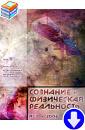 «Сознание и физическая реальность» 2006 2