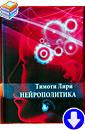 Тимоти Лири «Нейрополитика»