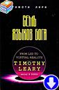 Тимоти Лири «Семь языков Бога»