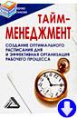 Анисинкова Е.Б., Сидорова Н.А. «Тайм-менеджмент, 24 часа – это не предел»