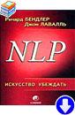Бэндлер Р. «NLP. Искусство убеждать»
