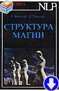 Джон Гриндер, Ричард Бендлер «Структура магии», том 1