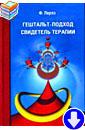 Фриц Перлз «Гештальт-подход и Свидетель Терапии»