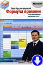 Г. Архангельский «Формула времени. Тайм-менеджмент на Outlook 2007»