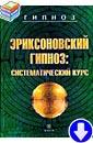 М.Р. Гинзбург, Е.Л. Яковлева «Эриксоновский гипноз»