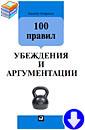Н. Непряхин «100 правил убеждения и аргументации»