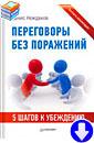 Нежданов Д.В. «Переговоры без поражений. 5 шагов к убеждению»