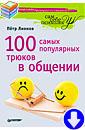 П.Ф. Лионов «100 самых популярных трюков в общении»