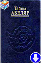Тайша Абеляр «1830»