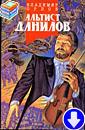 В. Орлов «Альтист Данилов»