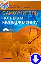 Ю.П. Васильченко, З.В. Таранченко, М.Н. Черныш «Самоучитель по тайм-менеджменту»
