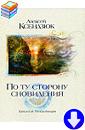 А. Ксендзюк «По ту сторону сновидения. Технология трансформации»