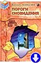 А. Ксендзюк «Пороги сновидения»