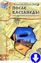 А. Ксендзюк «После Кастанеды - дальнейшее исследование»