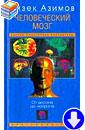Азимов Айзек «Человеческий мозг. От аксона до нейрона»