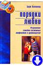 Берт Хеллингер «Порядки любви, разрешение семейно-системных конфликтов и противоречий»