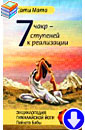 Бодо Шарон, Макмилан Кен «Чакры - практика очищения»