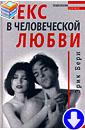 Эрик Берн «Секс в человеческой любви»