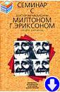 Эриксон Милтон «Семинар с Милтоном Г. Эриксоном. Уроки гипноза»