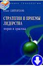Евтихов О.В. «Стратегии и приемы лидерства. Теория и практика»
