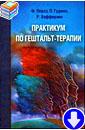 Фредерик Перлз, Пауль Гудмен, Хефферлин Ральф «Практикум по гештальт-терапии»