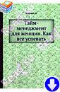 Н. Еремич «Тайм-менеджмент для женщин. Как все успевать»