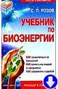 Розов С. «Учебник по биоэнергии»