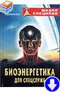 Серебрянский Ю. «Биоэнергетика для спецслужб»
