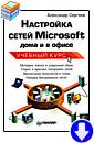 А. Сергеев «Настройка сетей Microsoft дома и в офисе. Учебный курс»