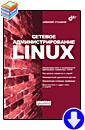 А.Стахнов «Сетевое администрирование Linux»