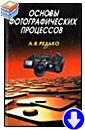А.В. Редько «Основы фотографических процессов»