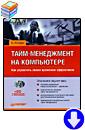 Б. Новак «Тайм-менеджмент на компьютере»