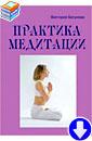 Бегунова В. «Практика медитации»